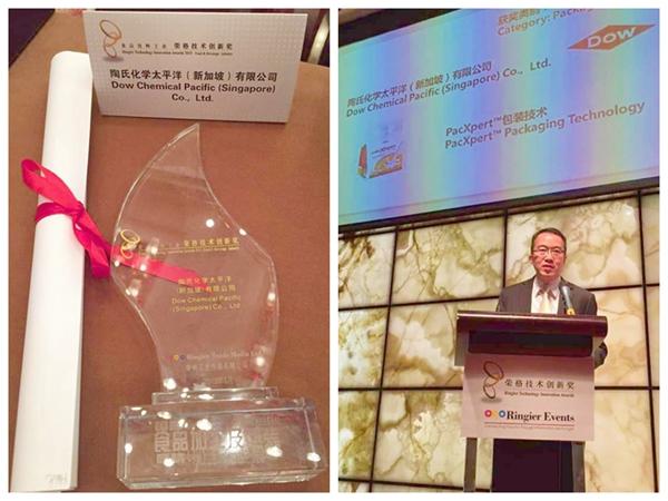 陶氏PacXpert™软包装技术斩获2015年荣格技术创新奖