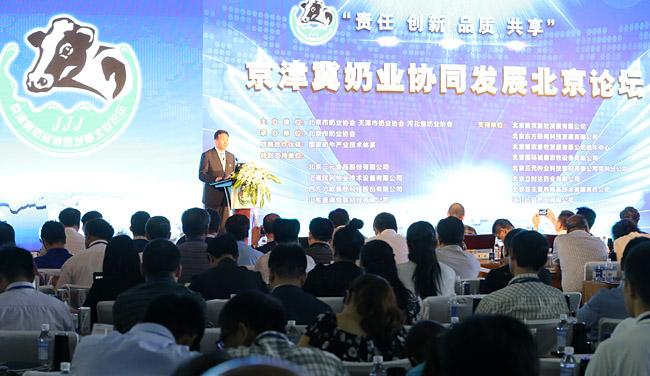 京津冀协同发展是未来奶业发展的方向