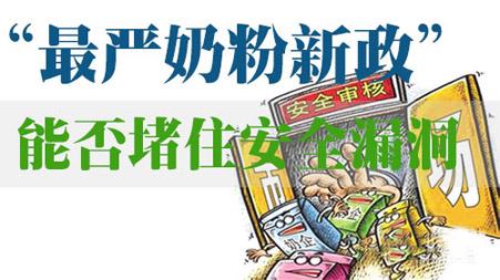 """""""奶粉新政""""收官:中国乳业变局待考"""