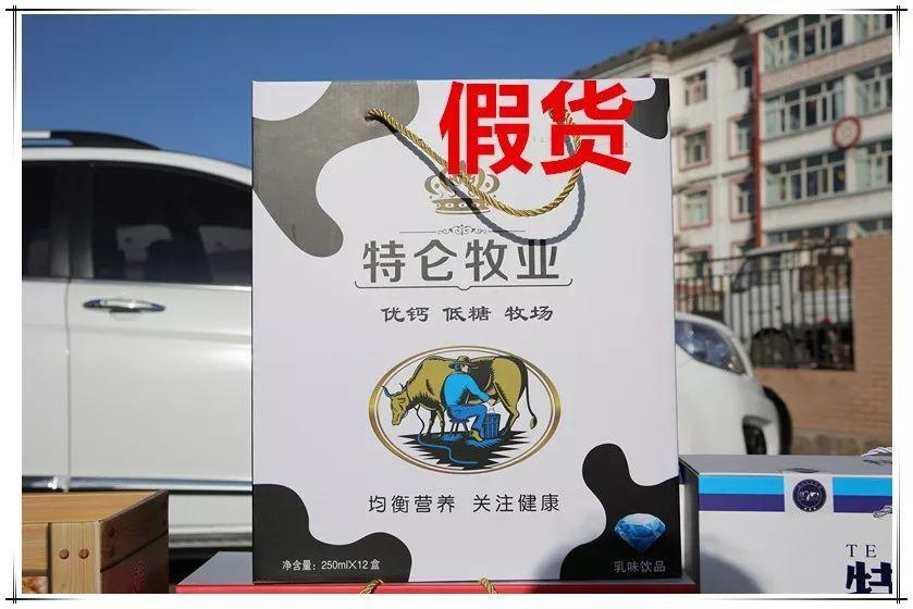 """春节期间内蒙古查处大批""""山寨""""牛奶"""