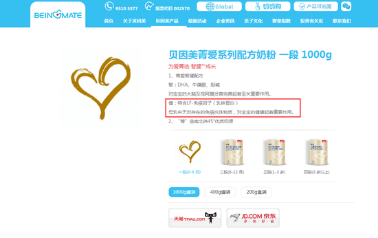 """配方万博体育app最新版本宣传""""接近母乳""""被指违法 涉及惠氏、贝因美、圣元等品牌"""