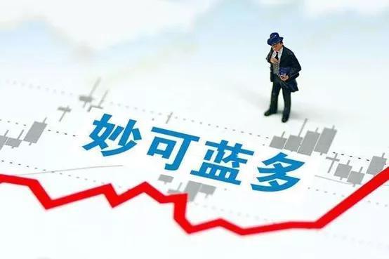 妙可蓝多:近3个交易日下跌20.42%