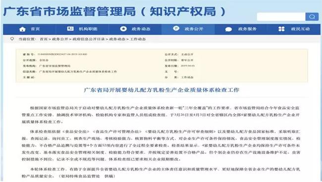 广东4家婴配粉企业体系检查出问题