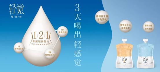 """原来功能型酸奶""""轻觉""""背后隐藏这么多健康元素"""